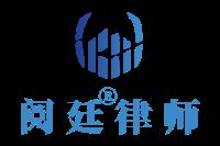 阅廷律师咨询logo